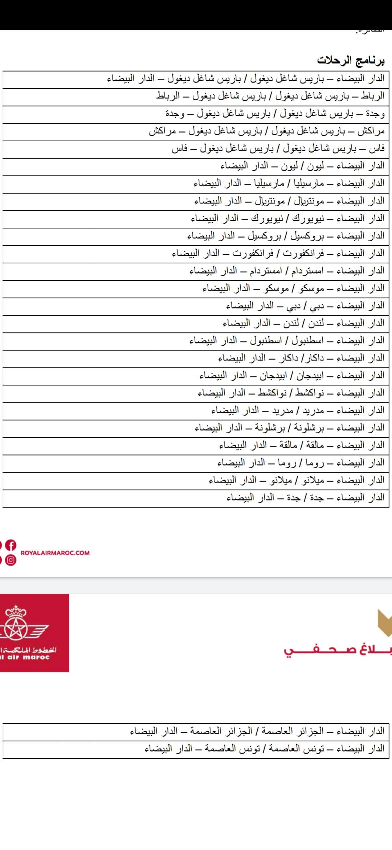 الخطوط الملكية المغربية تعلن عن برنامج الرحلات الجوية المبرمجة